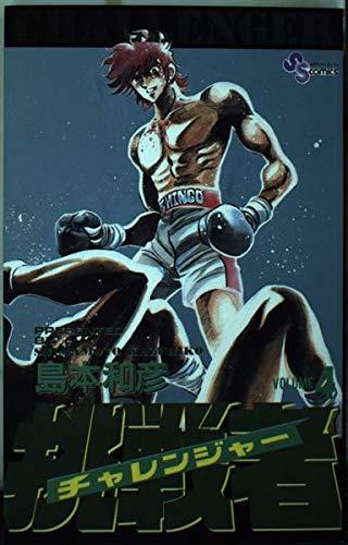 挑戦者(チャレンジャー) (4) (少年サンデーコミックス)