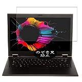 """Foto VacFun Pellicola Privacy per Lenovo LaVie Z Laptop 13.3"""", Screen Protector Protective Film Senza Bolle e Antispy (Non Vetro Temperato) Filtro Privacy"""