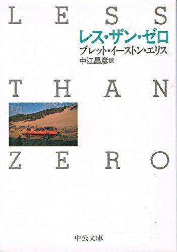 レス・ザン・ゼロ (中公文庫)