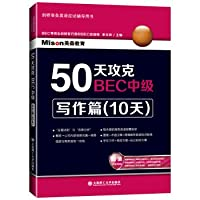 50 days to overcome the BEC Vantage: Writing articles (10 days)(Chinese Edition)