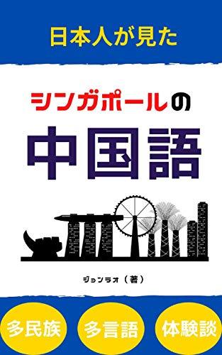 シンガポールの中国語: 日本人が見た多民族多言語国家