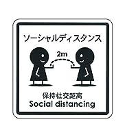 【シール ソーシャルディスタンス】縦145㎜×横145㎜ 3ヶ国語対応 標識ラベル 日本製 (1枚)