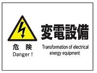 産業安全標識 F61(B) 危険変電設備 225×300mm
