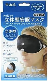 中山式 マジコ 立体型安眠マスク ブラック2セット