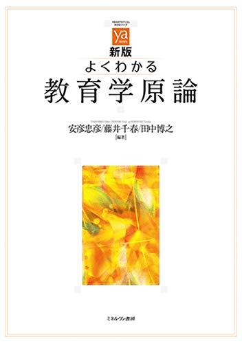 新版 よくわかる教育学原論 (やわらかアカデミズム・〈わかる〉シリーズ)