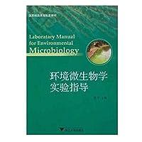 环境微生物学实验指导 新