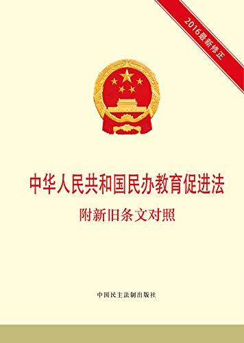 中华人民共和国民办教育促进法 附新旧条文对照 (English Edition)
