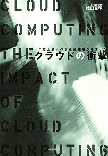 クラウドの衝撃――IT史上最大の創造的破壊が始まった