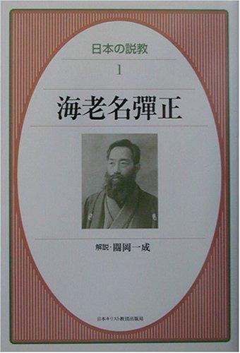 海老名弾正 (日本の説教)