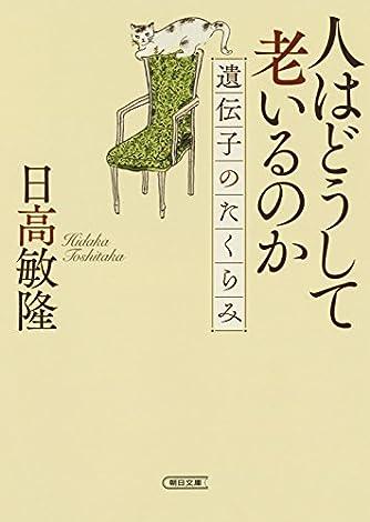 人はどうして老いるのか 遺伝子のたくらみ (朝日文庫)