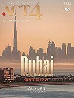ACT4 vol99 Dubai A Magical Metamorphosis 激変するドバイ 2020年11月25日発行[雑誌]