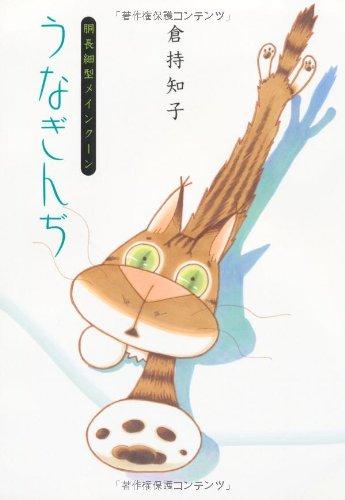 N long torso Narrow Maine Coon eel Dji (Asahi Comics / happy cat cartoon) (ASAHI Comics) (2010) ISBN: 4022140445 [Japanese Import]