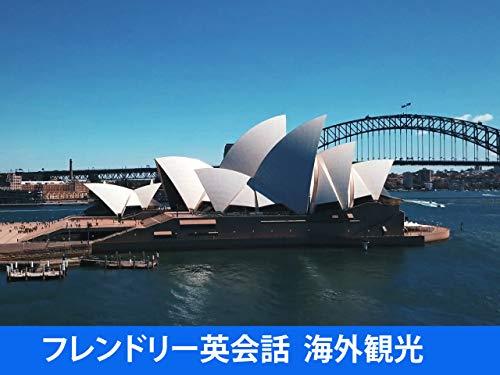 フレンドリー英会話: 海外観光 | 初心者 英語耳 レッスン