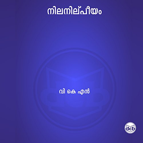 Nilanilpeeyam audiobook cover art