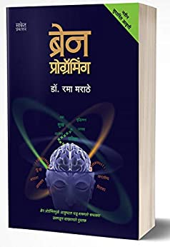 Brain Programming (Marathi Edition) by [Dr. Rama Marathe]