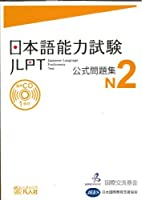 Nihongo noryoku shiken koshiki mondaishu, N2 / Japanese-Language Proficiency Test by Unknown(2012-03-31)