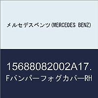 メルセデスベンツ(MERCEDES BENZ) FバンパーフォグカバーRH 15688082002A17.