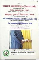 Karnataka Lokayuktha Act in Kannada