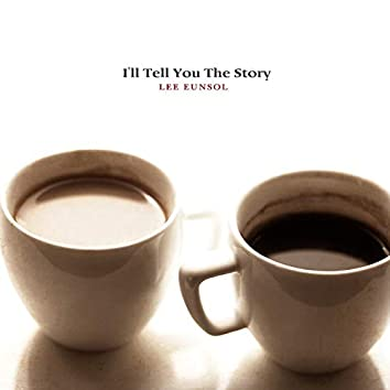 이야기를 들어줄게요