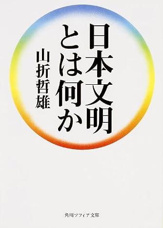 日本文明とは何か (角川ソフィア文庫)