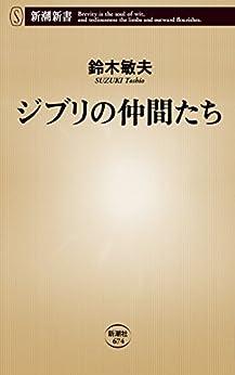 [鈴木 敏夫]のジブリの仲間たち(新潮新書)