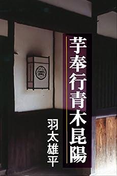 [羽太雄平]の芋奉行青木昆陽