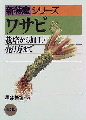 ワサビ: 栽培から加工・売り方まで (新特産シリーズ)