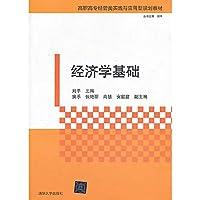 经济学基础(高职高专经管类实践与应用型规划教材)