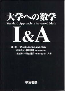 大学への数学I&A (大学への数学シリーズ)