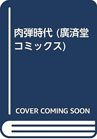 肉弾時代 (廣済堂コミックス)