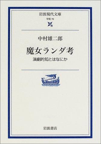 魔女ランダ考―演劇的知とはなにか (岩波現代文庫)