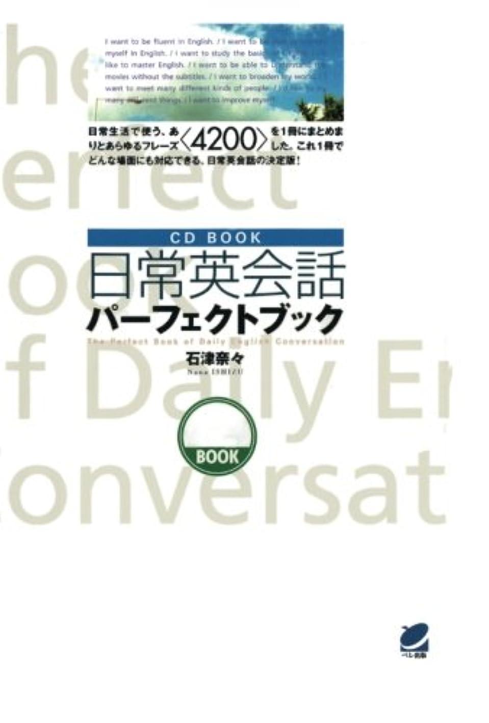 瞑想的宝プレビュー日常英会話パーフェクトブック(CDなしバージョン)