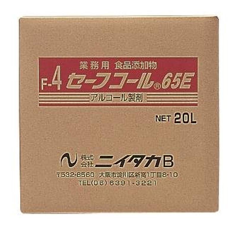 行政意味のある情熱的ニイタカ:セーフコール65E(F-4) 20L(BIB) 270302