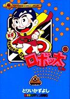ロボッ太くん 第2巻 (てんとう虫コミックスライブラリー版)の詳細を見る