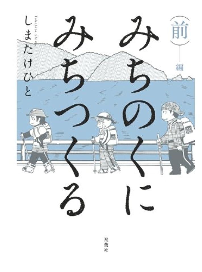 型レベルキャンペーンみちのくに みちつくる(前編) (漫画アクション)