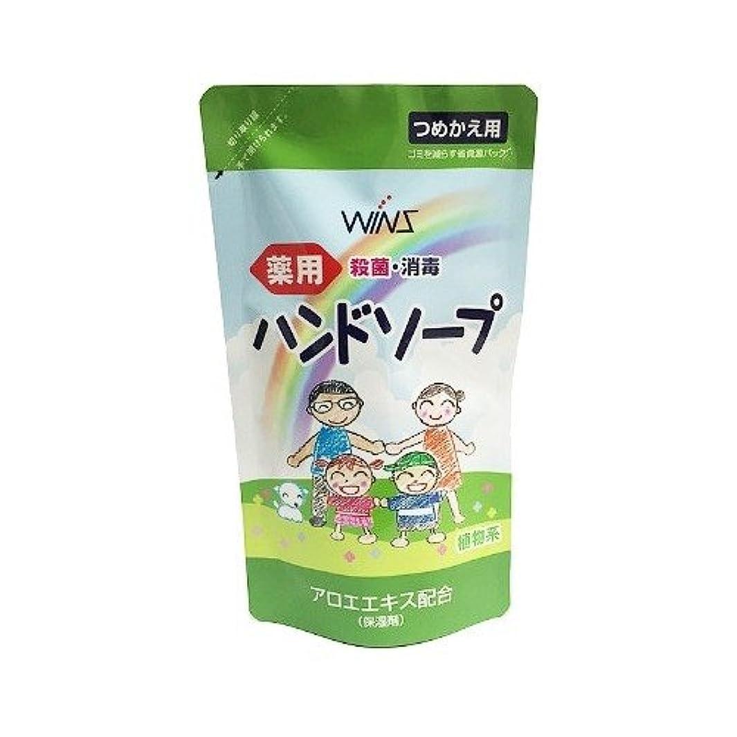 便益霧深い夕食を作るウインズ 薬用ハンドソープ 詰替 200mL 日本合成洗剤