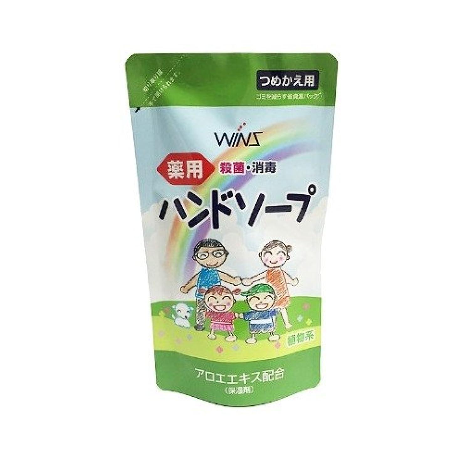 刈り取る真夜中忘れられないウインズ 薬用ハンドソープ 詰替 200mL 日本合成洗剤