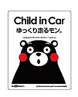 Seal&Sticker's くまモンのChild in Car ステッカー sts-kmcin-1-st-d