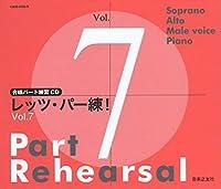 合唱パート練習CD レッツ・パー練! Vol.7 (<CD>)