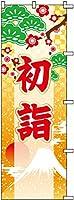 のぼり旗 初詣 600×1800mm 株式会社UMOGA