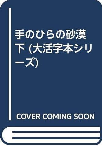 手のひらの砂漠 下 (大活字本シリーズ)