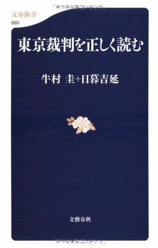 東京裁判を正しく読む (文春新書)
