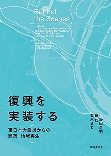 復興を実装する――東日本大震災からの建築・地域再生