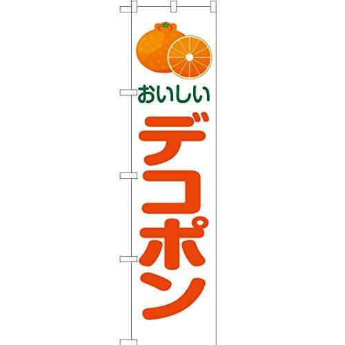 【2枚セット】のぼり おいしい デコポン 白 JAS-187 [並行輸入品]