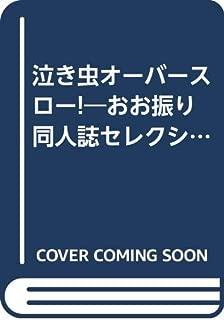 泣き虫オーバースロー!―おお振り同人誌セレクション (ナイトトレーニング編2) (OKS comix)