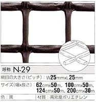 トリカルネット プラスチックネット CLV-N-29-2000 黒 大きさ:幅2000mm×長さ4m 切り売り
