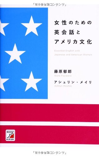 女性のための英会話とアメリカ文化 (アスカカルチャー)