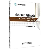 Whither Rural Education: rural withdrawal point and the school policy evaluation and reflection(Chinese Edition)