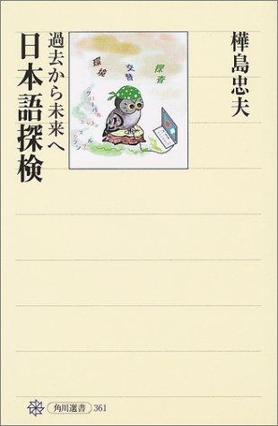日本語探検―過去から未来へ (角川選書)