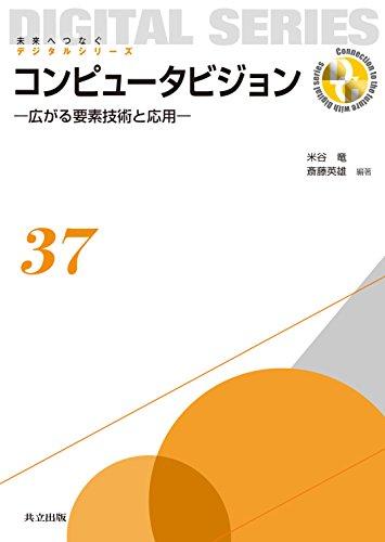 コンピュータビジョン ―広がる要素技術と応用― (未来へつなぐ デジタルシリーズ 37)